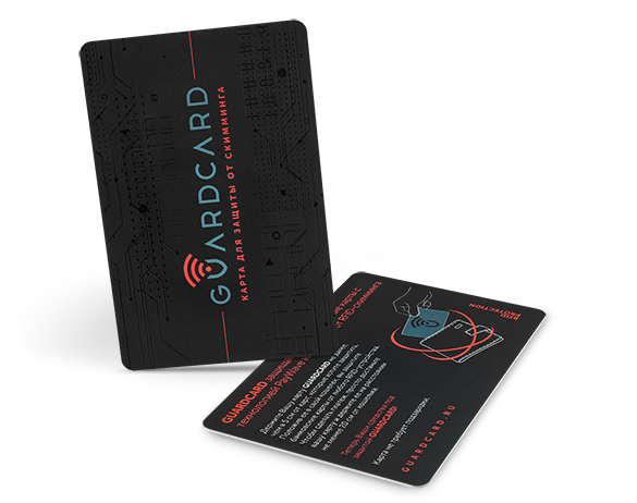 Защитная карта с RFID блокировкой - Guardcard