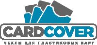 CardCover.ru - изготовление чехлов для пластиковых карт