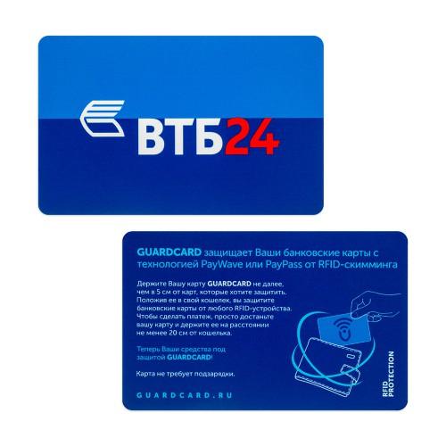Защитная карта с RFID блокировкой - GUARDCARD®